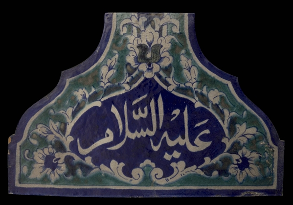 Islamic Glazed Tile