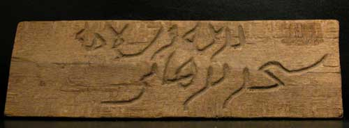 Egyptian Wooden Inscribed Fragment